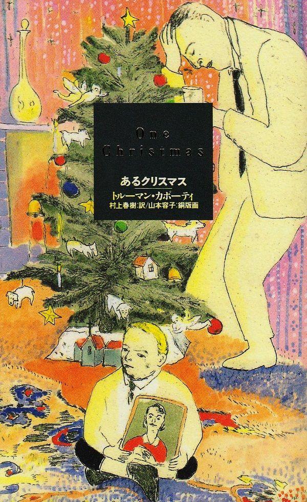 12月7日は、「クリスマスツリーの日🎄」触れ合うことの少ない父と過ごした、最初で最後のクリスマス。本作を書く前年、父を喪ったカポーティにとって、かけがえのない夜だったはずです。トルーマン・カポーティ著、村上春樹訳『あるクリスマス』。▼