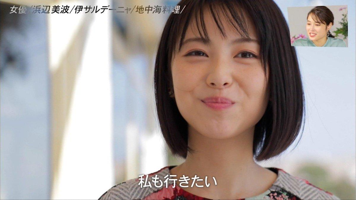 アナザースカイ 浜辺美波 動画