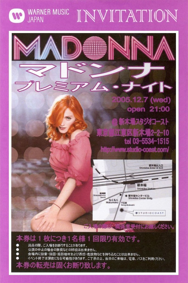 【 14 Years Ago  】   Madonna Premium Night    December 07 , 2005    Shin-Kiba Studio Coast   #Madonna  #StudioCoast  #14YearsAgo pic.twitter.com/XhIKLY20GE