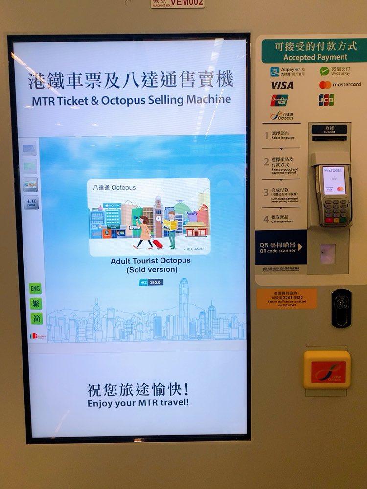 新しいオクトパスカードを空港の自販機で購入。クレジットカード使えます。カード可愛い😍