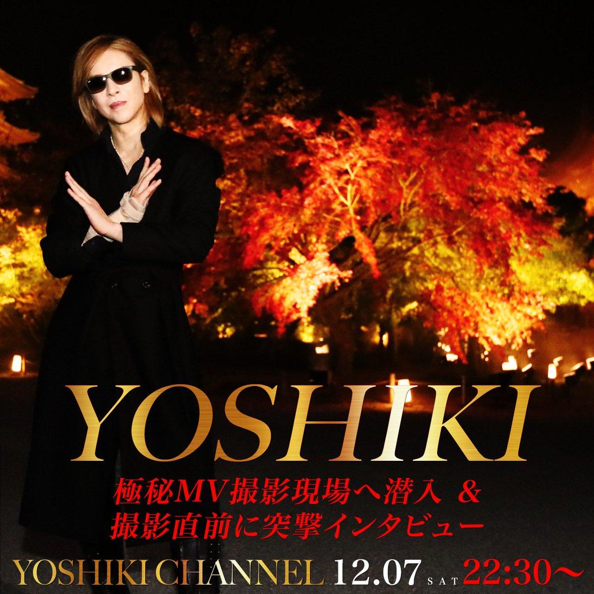 【今夜22時30分~生放送決定】#YOSHIKI #極秘MV 撮影現場へ潜入&撮影中に突撃インタビュー @YoshikiOfficial