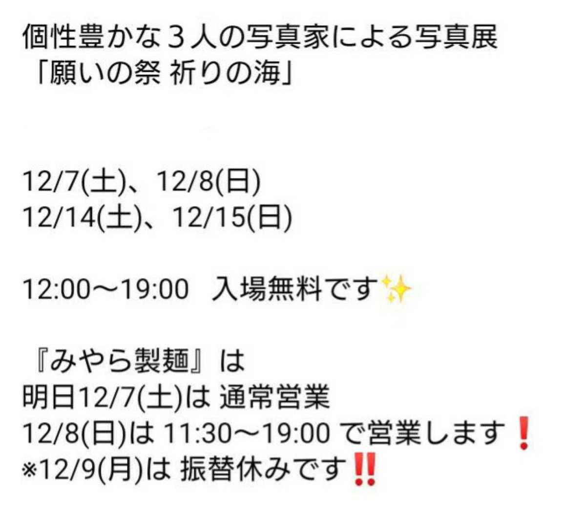 はいさーい🎵 みやら製麺2階『てるりん館東京』にて写真展「願いの祭 祈りの海」開催❗ 個性豊かな3人の写真家による写真展です。 *12/7.8.14.15 写真展期間中、ご来店の際は営業時間をご確認ください🐷 #上野 #湯島 #沖縄 #写真 #展示 #八重山そば