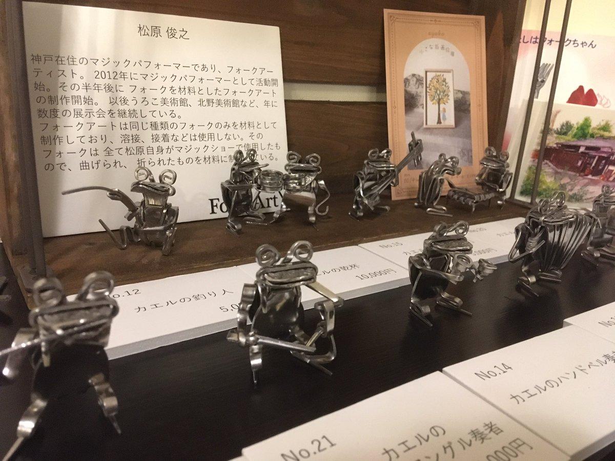 納品!  作品がしばらく北九州に行っていたのですが、神戸に戻ってきました。  現在神戸北野の古民家喫茶「あんカフェ」さんに十数点展示させていただいています。  #forkart #フォークアート #art #アート #フォークアーティスト #forkartist #松原俊之  #神戸 #kobe  #magic #magician