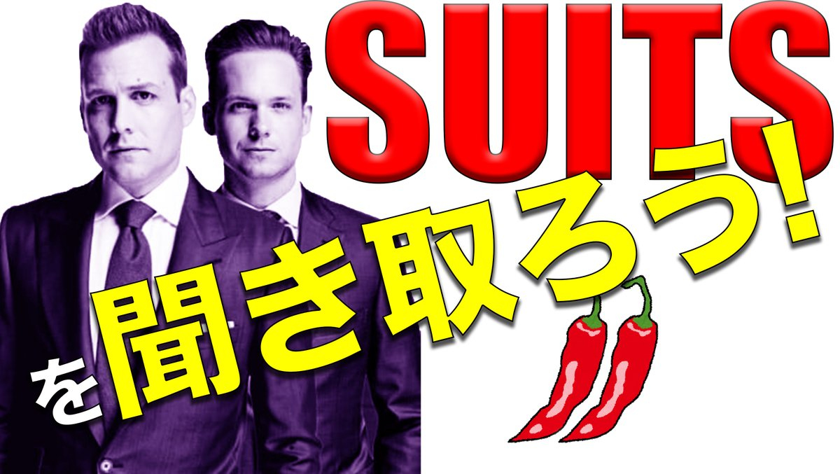 Hey guys!What better way to spend a cold rainy day than staying home and learning how to hear SUITS with no subtitles!SUITSでリスニングのトレーニング!今回は2唐辛子です!Please check it out!#英会話 #英語 #リスニング #SUITS