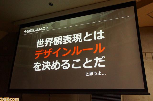 """ヨコオタロウ氏のあの世界観をデザインルールで表現する! """"『#シノアリス』の世界観を表現するためのデザインとは -ver.2.0-""""【CEDEC+KYUSHU 2019】"""
