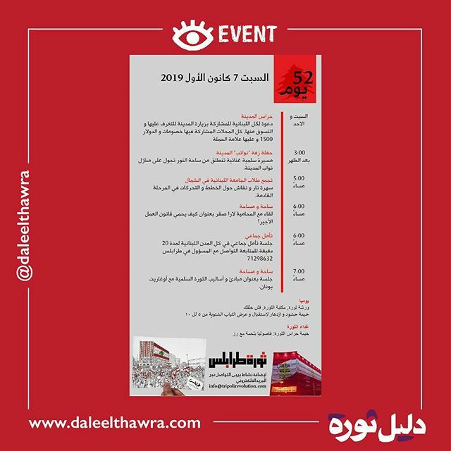 Tripoli Daily event for Saturday, 7th of December. Check daily calendar for details in English.  @livelovetripoli  DaleelThawra is your directory for all needs and initiatives related to the revolution. Send us yours at http://www.daleelthawra.com ⠀ ⠀ IF Y… https://ift.tt/2OXoTwSpic.twitter.com/iSLAVBgA0u