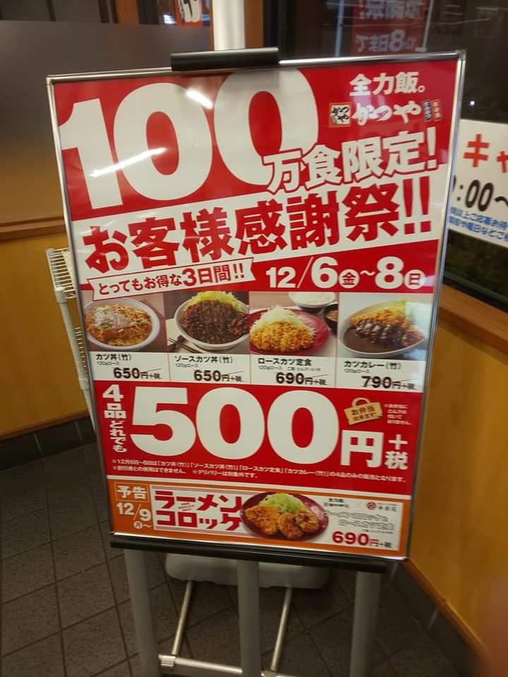 かつやなう❗️ カツてー500円❗️(°Д°) とん汁、大に変更してみた❗️ (´ω` )