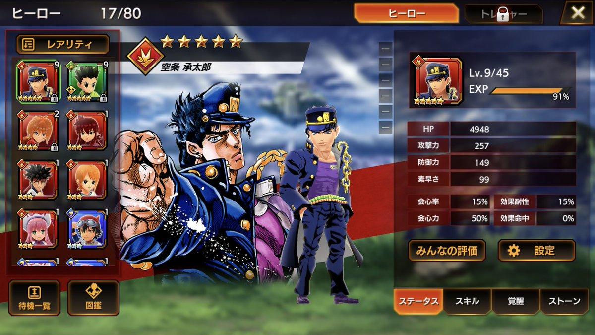 ヒーロー リセマラ ジャンプ 大戦