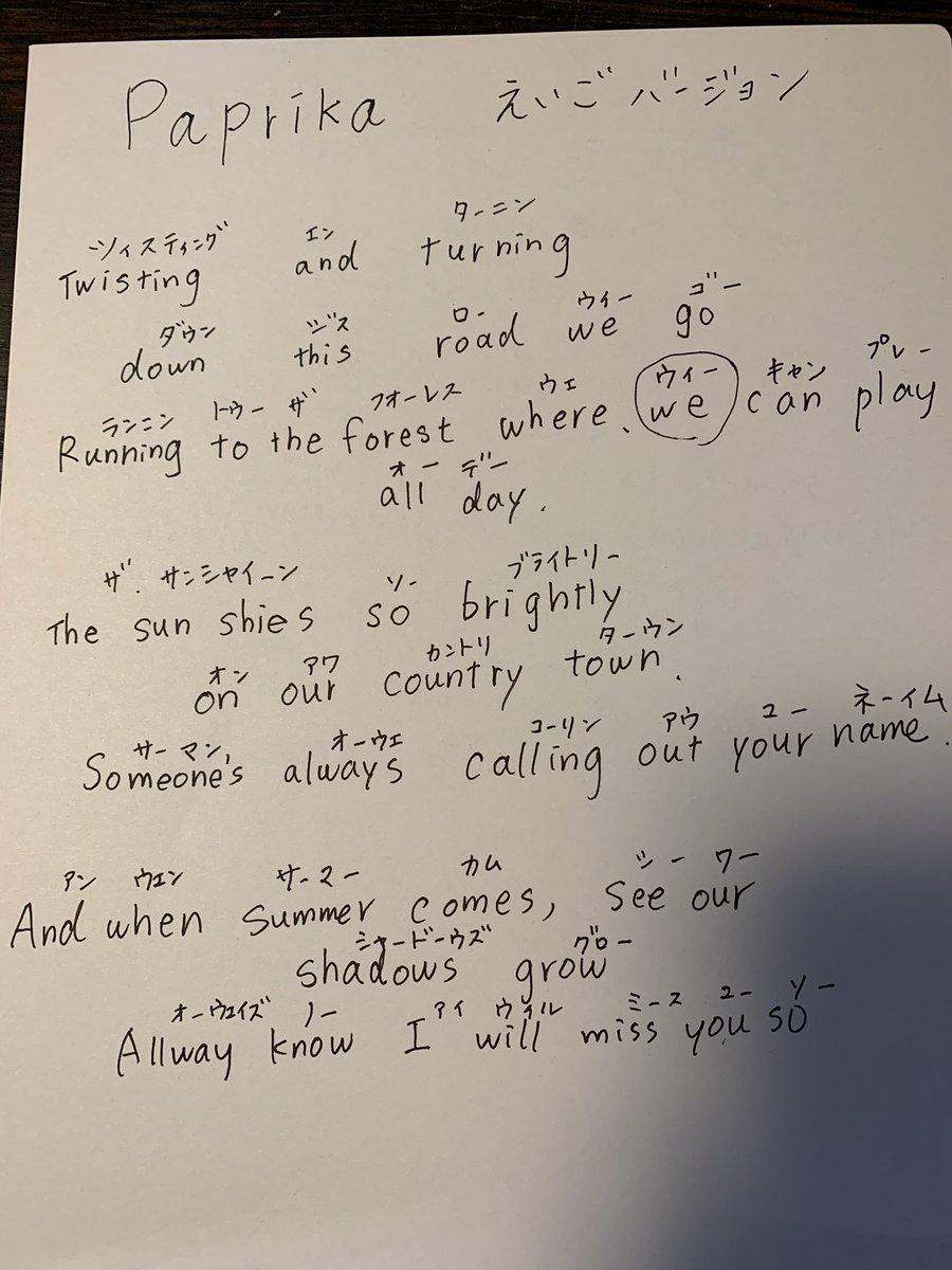 歌詞 英語 パプリカ