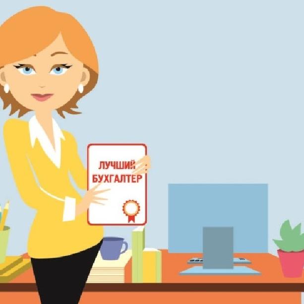 Конкурс на ведение бухгалтерии должностная инструкция ведущего бухгалтера ооо