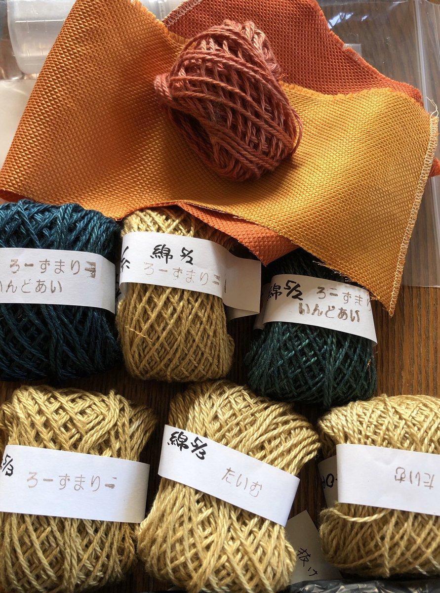 庭のハーブ ローズマリー、タイム 剪定してて捨てるくらいなら寄越せ😃と言う染色家の友人に送ったもの リターンしてきた!何これ素敵な色の糸✨ そして黄櫨染の布と糸も✨ プロって凄いー😃 https://t.co/oDwIAMB5AG