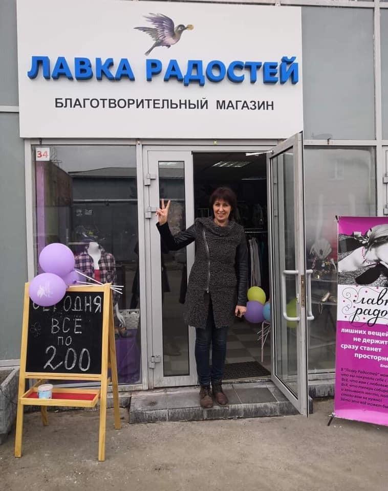 Благотворительные товары купить косметику катрис в самаре