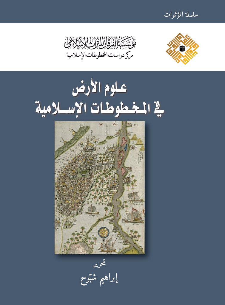 #صدر_حديثا• علوم الأرض في المخطوطات الإسلامية تحرير : إبراهيم شبوح