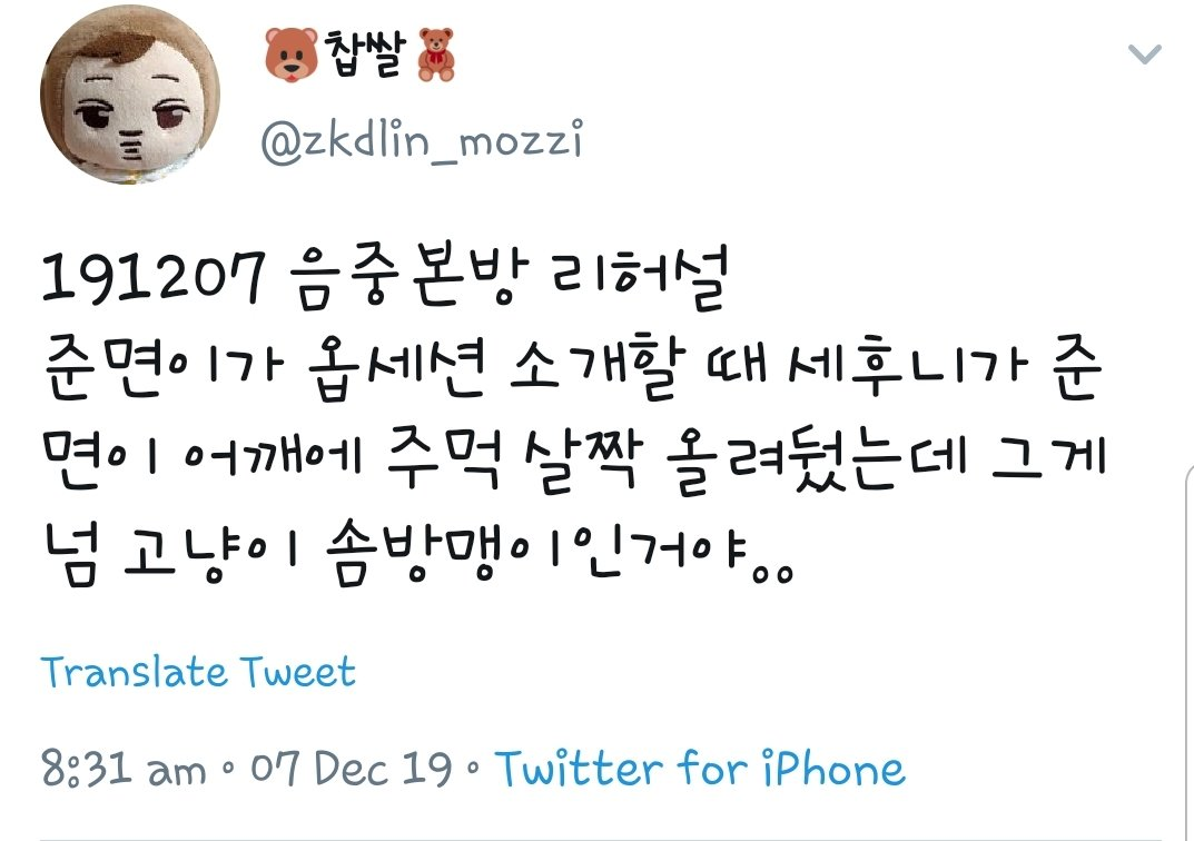 during music core interview rehearsal, when junmyeon was introducing obsession, sehun put his fists on junmyeon's shoulder it looked like cats' paws <br>http://pic.twitter.com/TkWFhQQDbh