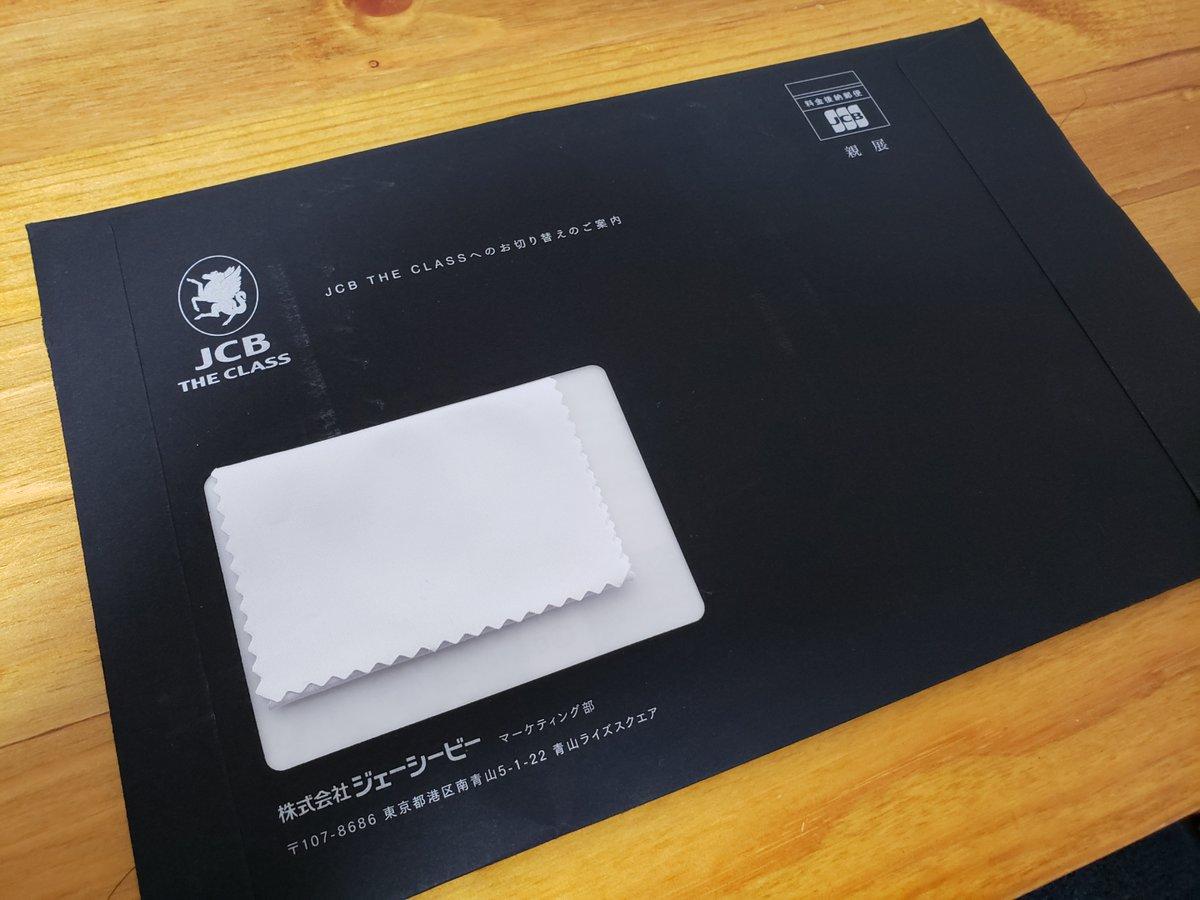 jcb ザクラス インビテーション 2019