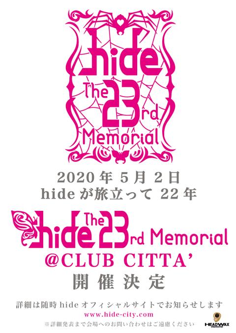 『hide Birthday Party 2019』は大団円で終了しました。hideが空に旅立って22年目となる2020年5月2日『hide The 23rd Memorial @ CLUB CITTA' 』の開催が決定。詳細は随時、hideオフィシャルサイトでお知らせします。−春に会いましょう−