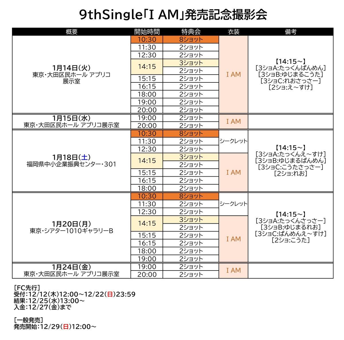 【9thSingle「I AM」発売記念撮影会】9thSingle発売を記念して撮影会を開催!ぜひちょこぼに会いに来てくださいぼむ💣■チケット日程[FC先行受付]12/12(木)12時~22(日)23:59[一般発売]12/29(日)12時~■詳細#ちょこぼイベント