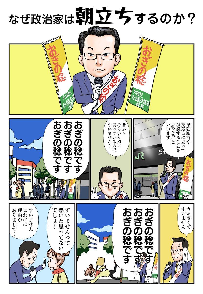 政治家はなぜ朝だちするのか朝、駅前に政治家が立ってませんか?作画:鈴木みそ先生