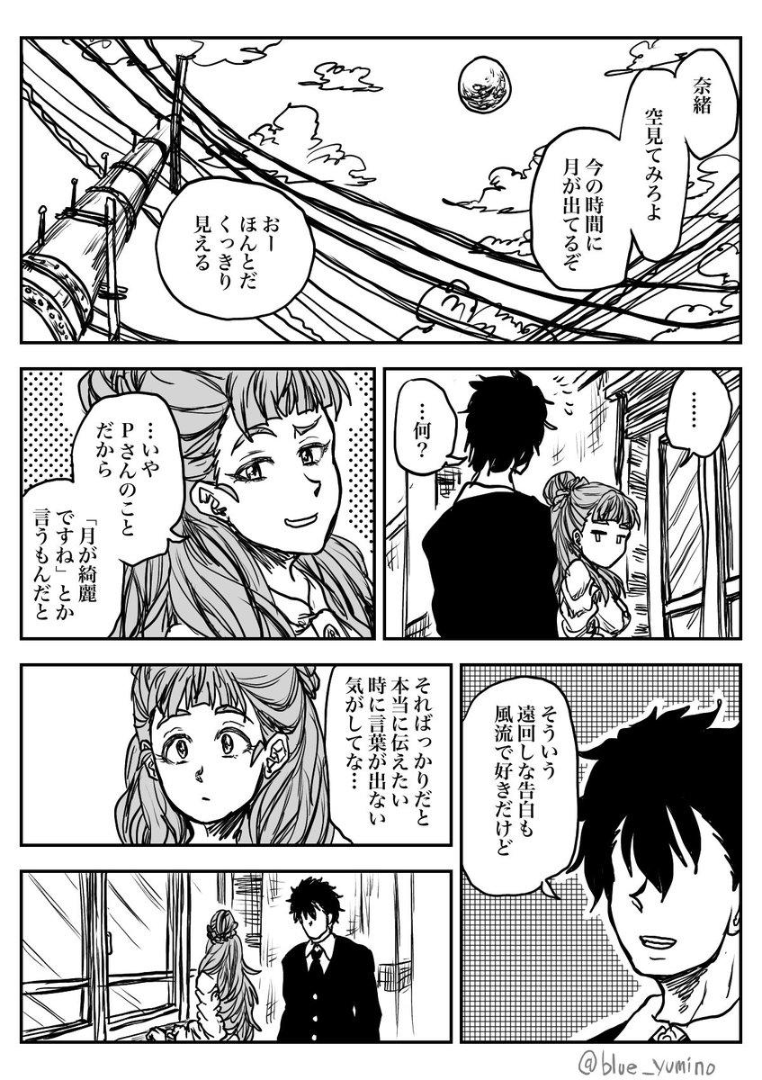 Pさんに反撃する神谷奈緒