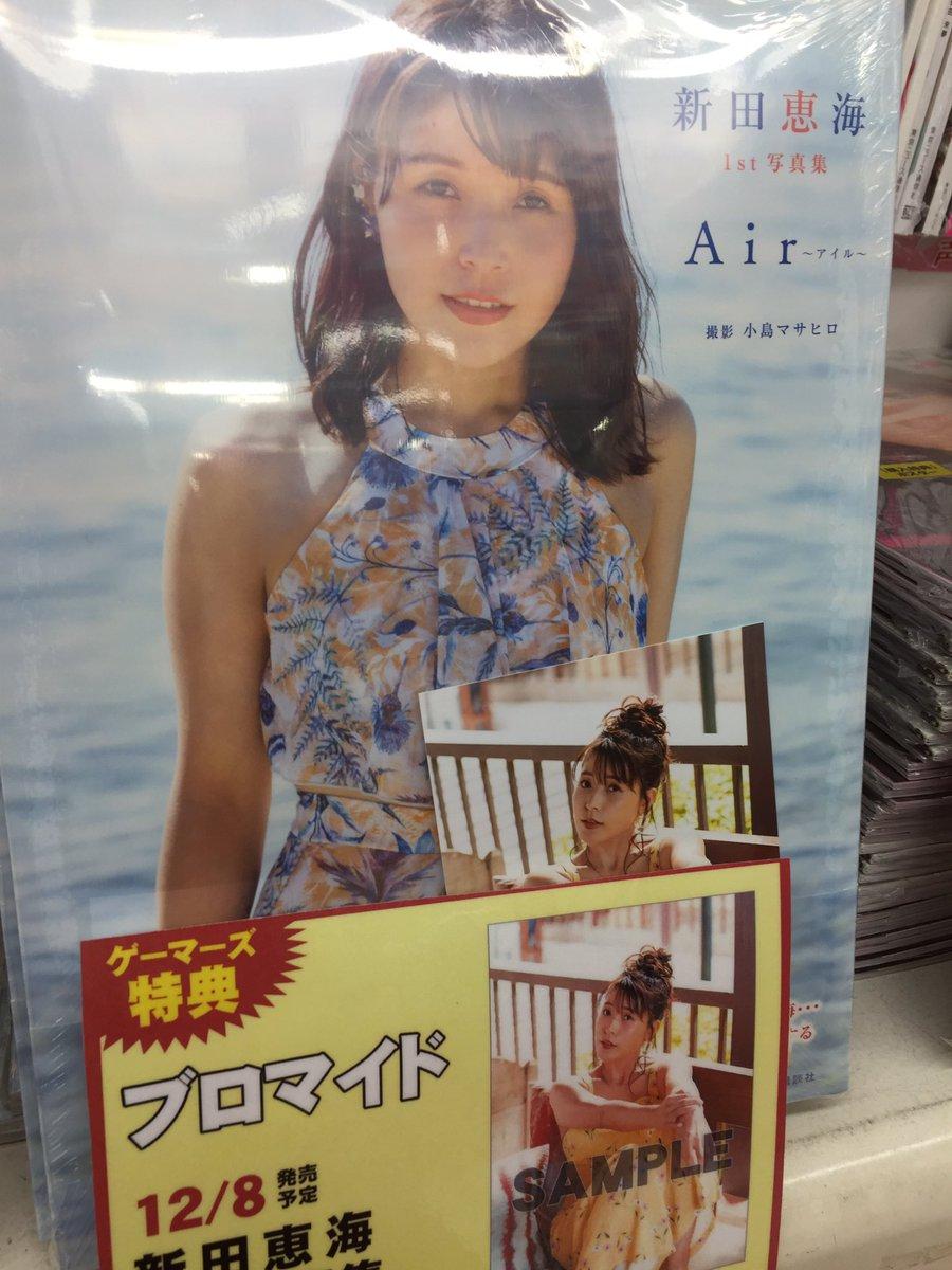 集 新 田恵海 写真
