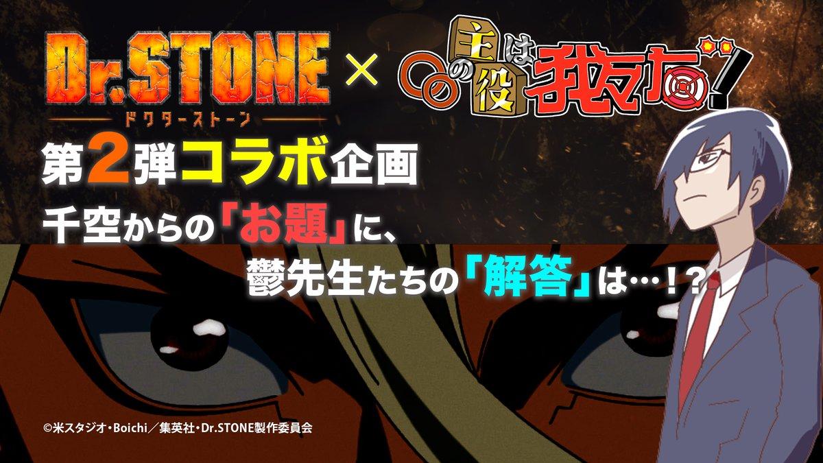 アニメ「Dr.STONE」公式 第2クール好評放送中!!さんの投稿画像