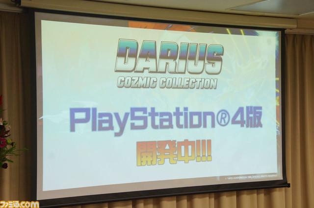 『ダライアスコズミックコレクション』PS4版が発売決定!収録タイトルをさらに追加し、Switch版もアップデートで追加対応#ダライアス#M2STG弩感謝祭