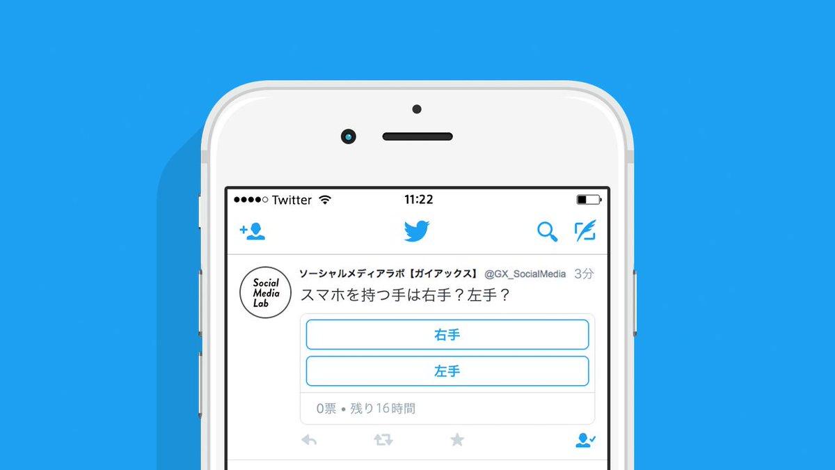 【人気記事】【事例つき】Twitterのアンケート機能とは? ユーザーと気軽にコミュニケーションがとれる!
