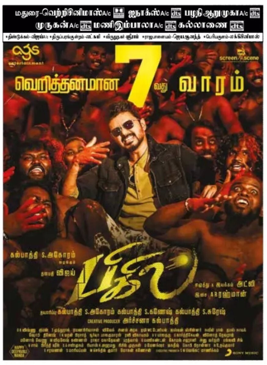 #Madurai City Week - 7  #BIGIL - 6 Screens PS : Many Movies Released After #Bigil   Viswasam - 5 Screens PS : Only Petta, No Other Big Releases, Continuous 10 days Holidays !   FYI, #Bigil Is the Highest Opening in #Madurai City    #IndustryHitBigil <br>http://pic.twitter.com/BLGTqvMKVN