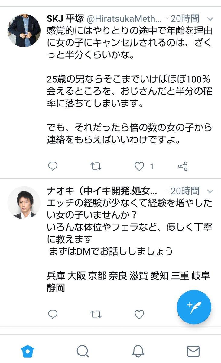 イキ twitter 中