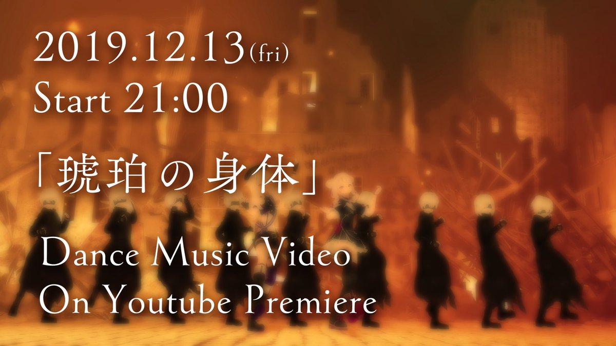 琥珀の身体のミュージックビデオが、、、12/13(金)21時にプレミア公開決定ーーー!!!!予定してたより早くみんなにお届けできることになったよ!!!MV公開までいっぱい琥珀聴きこんでおいてね!!特設⇨ #琥珀の身体 #ヒメヒナ