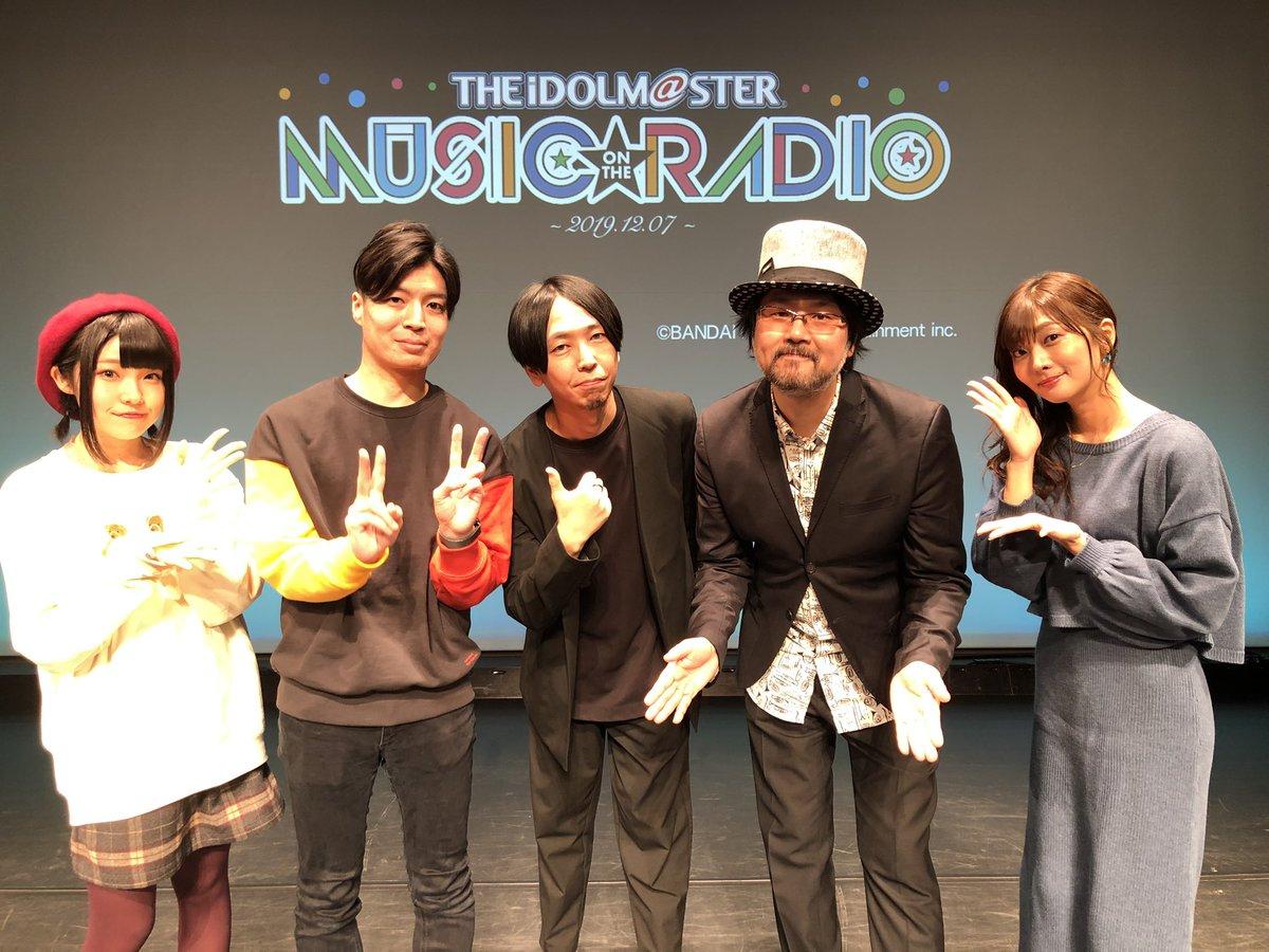 THE IDOLM@STER MUSIC ON THE RADIO公開録音#1 ご来場ありがとうございました‼️本日のトークの模様は2020年元旦に放送予定です🌟お楽しみに✨#imas_MOR