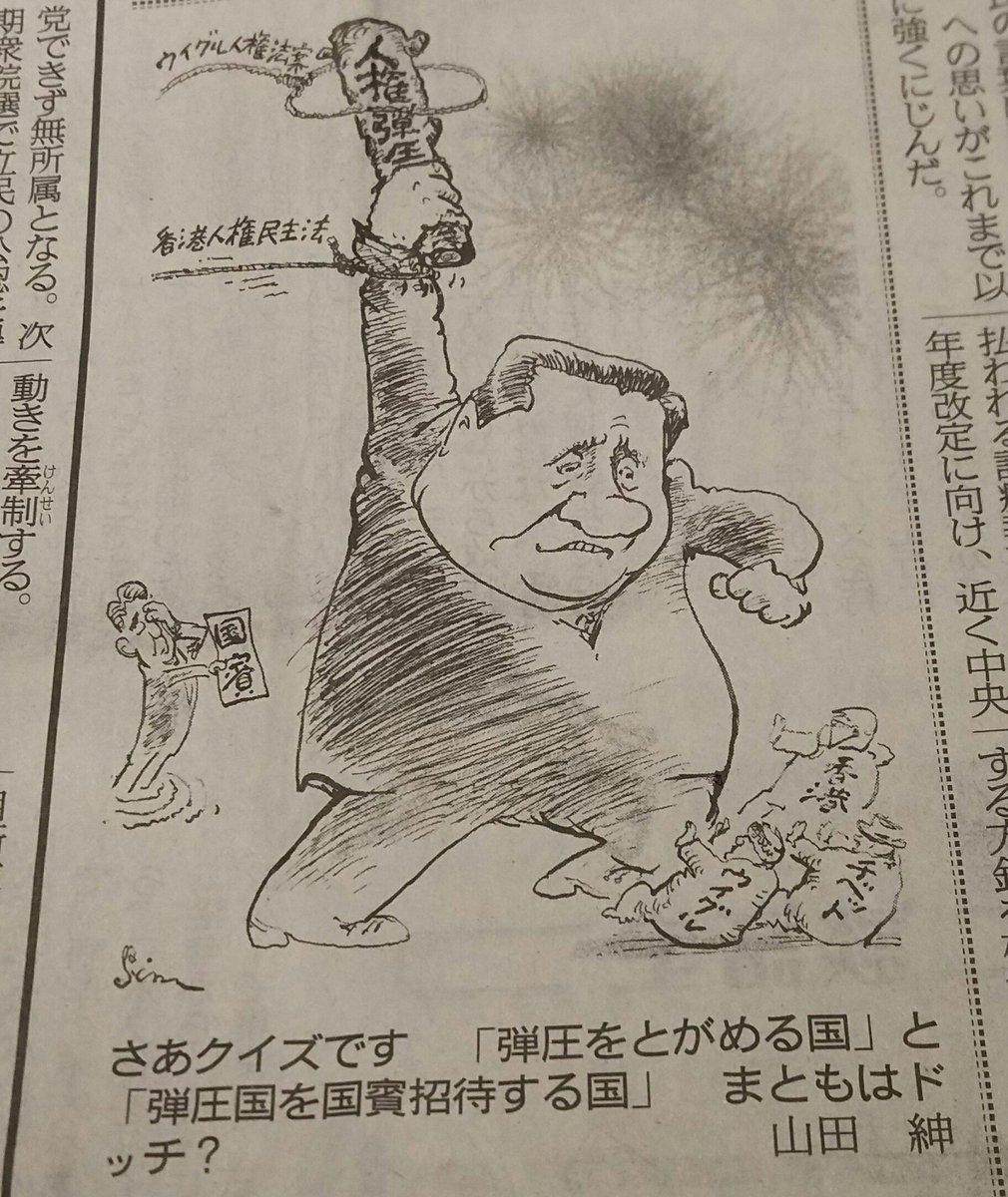 """天安門事件では孤立した中国を経済制裁から解き放ち、天皇訪中まで実現して助けた日本。今回は習近平国賓来日でチベット、ウィグル、香港で""""何もなかった""""ことにしてあげるのか。人権を巡る国際社会の凄まじい闘いの中で中国に味方する安倍政権。産経の風刺画で今が""""歴史の分岐点""""である事を認識せよ。"""
