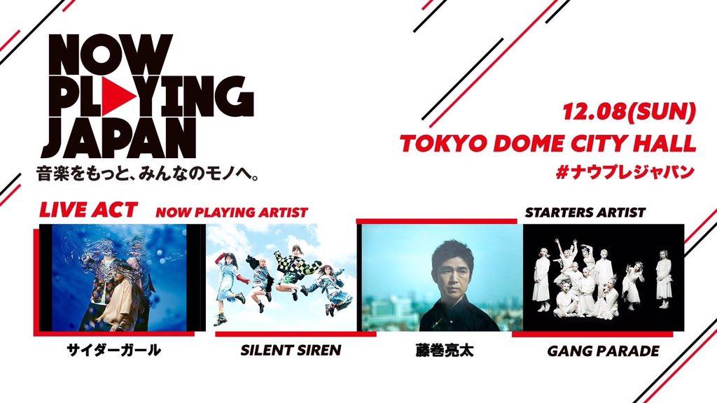 【明日!ナウプレジャパン!】「NOW PLAYING JAPAN LIVE Vol.4」TDCホールグッズ販売:15:00~17:00 / 18:00皆様のお陰で素敵なイベントに出れました!!何卒!!詳細:※特典会実施はございません。#7000円毎にショッパーつきます#タオルマストでございます#ナウプレジャパン