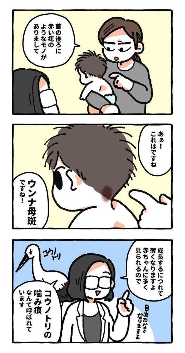 コウノトリの噛み痕ブログ更新しました#育児漫画 #育児絵日記