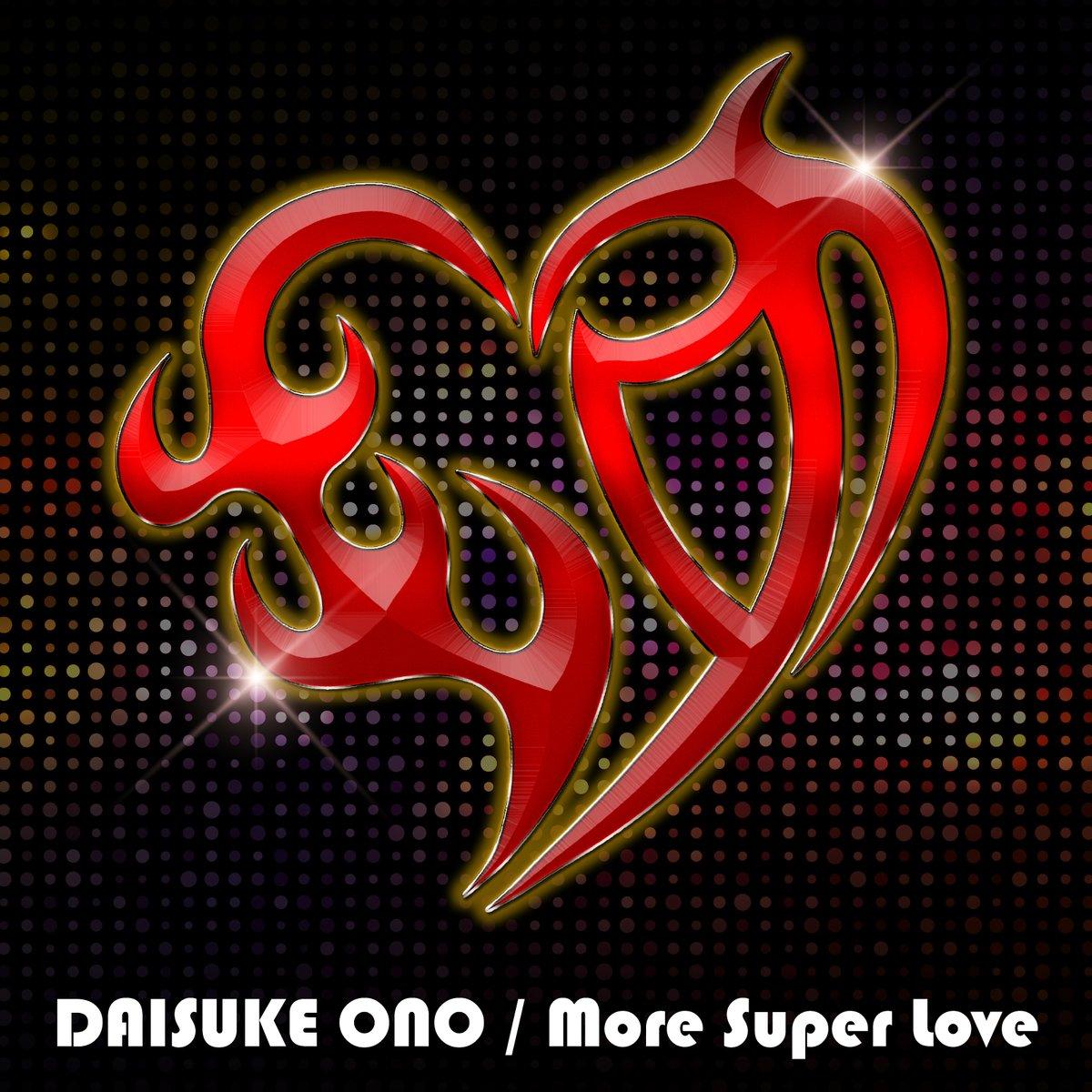 【小野大輔】おれパラにてサプライズ披露した新曲、「More Super Love」が本日24:00より音楽配信スタート🔥これが小野大輔の「WA!!!!」配信サイトは↓をMore Super CHECK👀👀👀#小野大輔 #おれパラ #もすパラ