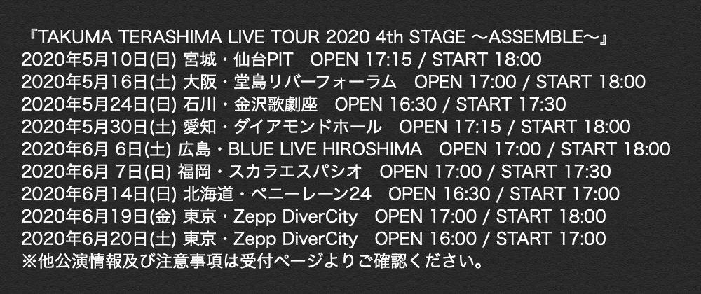 【寺島拓篤】待望のライブツアー『TAKUMA TERASHIMA LIVE TOUR 2020 4th STAGE 〜ASSEMBLE〜』の開催が決定!🎪🎸最速先行がただいまより1/13(月)23:59まで受付中です🌷🐝ぜひぜひアルバムをGETして遊びに来てくださいね🙌受付URL→