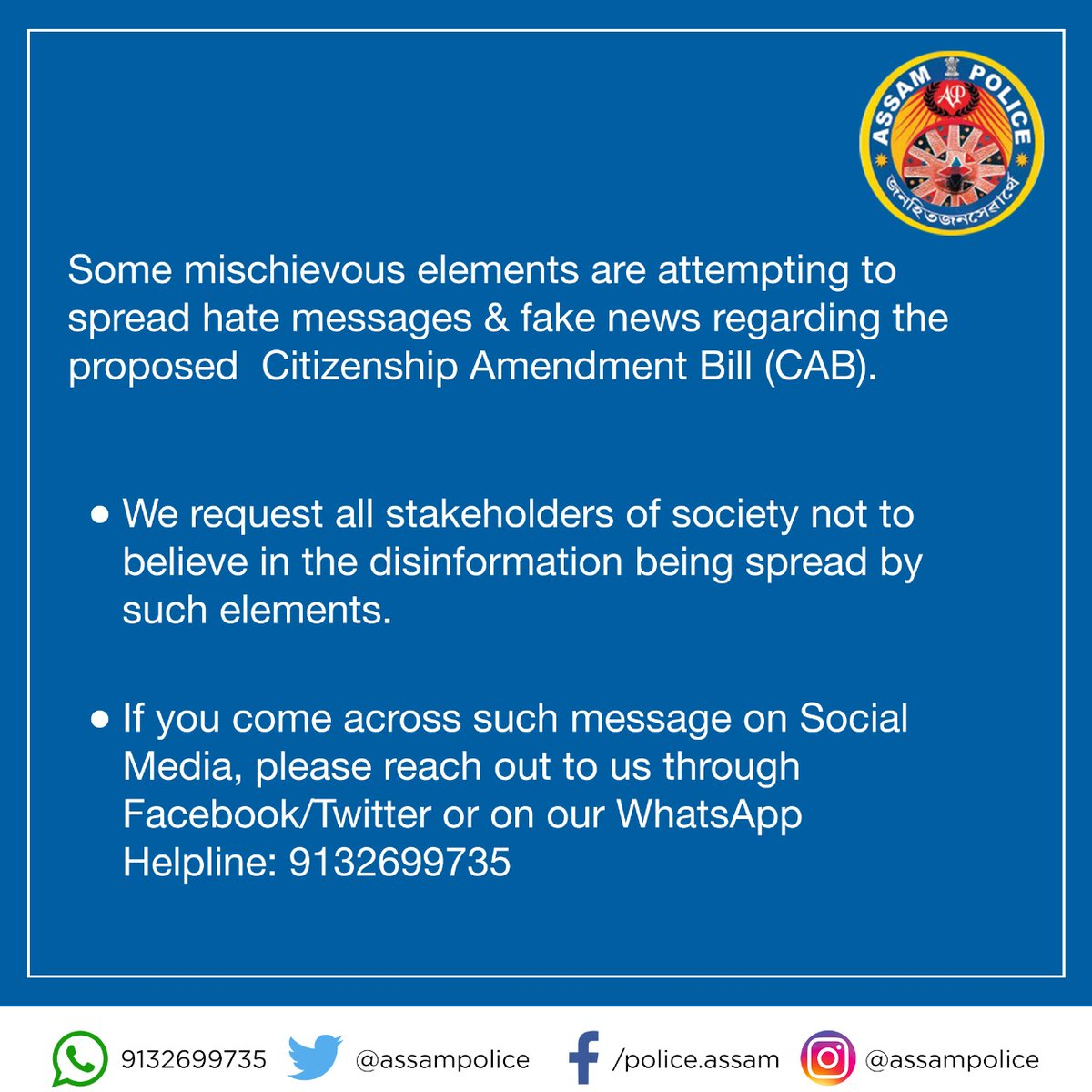 If you come across any hate message or fake news related to the proposed #CitizenshipAmendmentBill, please reach out to us immediately.   Together, we must ensure that peace & harmony in the State is not disturbed.<br>http://pic.twitter.com/ptFGSItWv5
