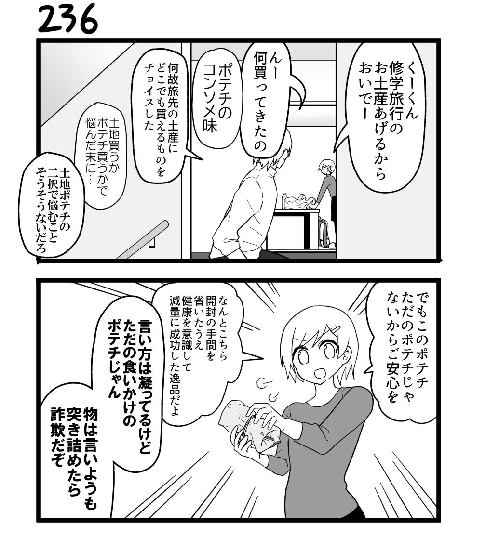 創作2コマ漫画 その236