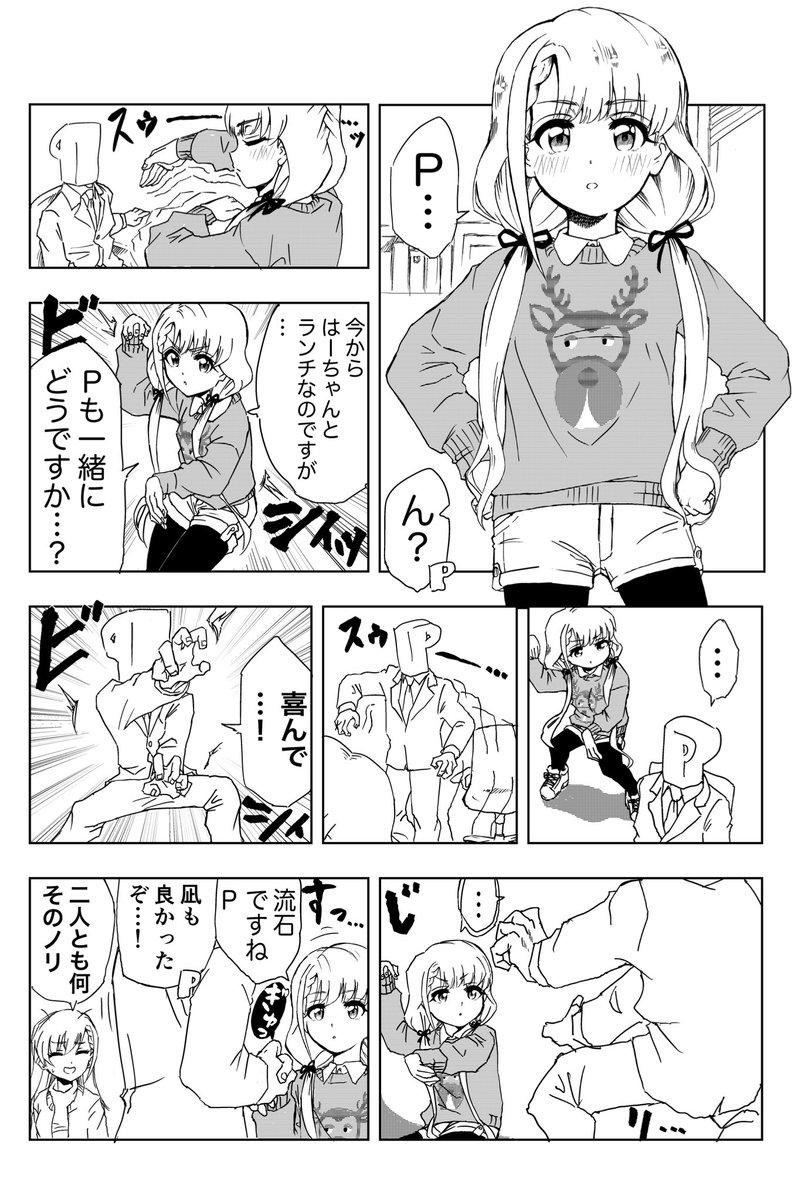 久川凪ちゃんと妙なノリ