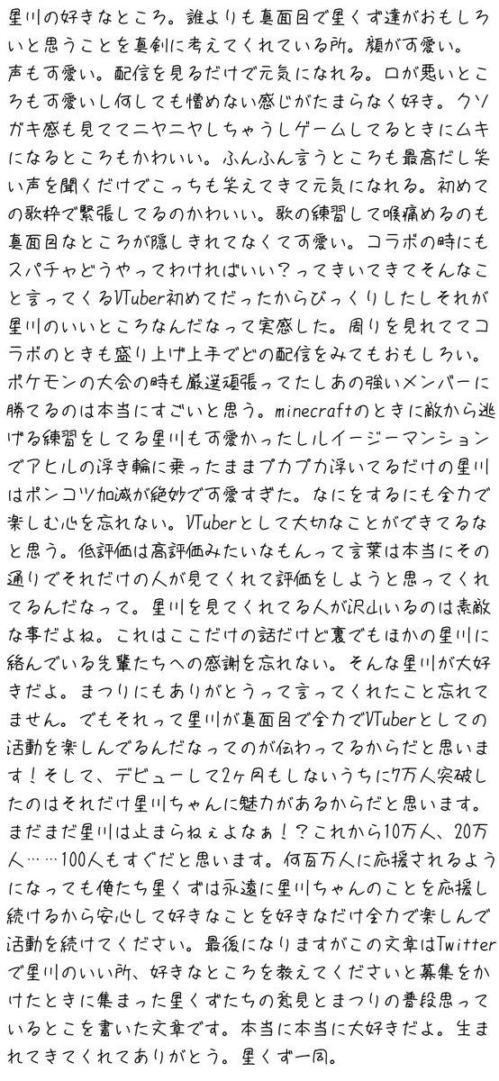 みんなご協力ありがとうございました(。ᵕᴗᵕ。)こちら本文です