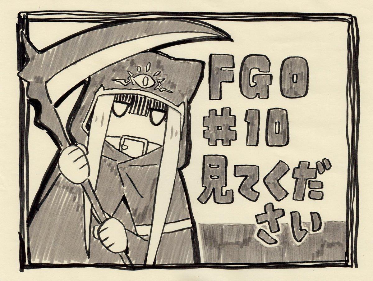 FGO10話作監やりました。よかったら見てくださいm(__)m