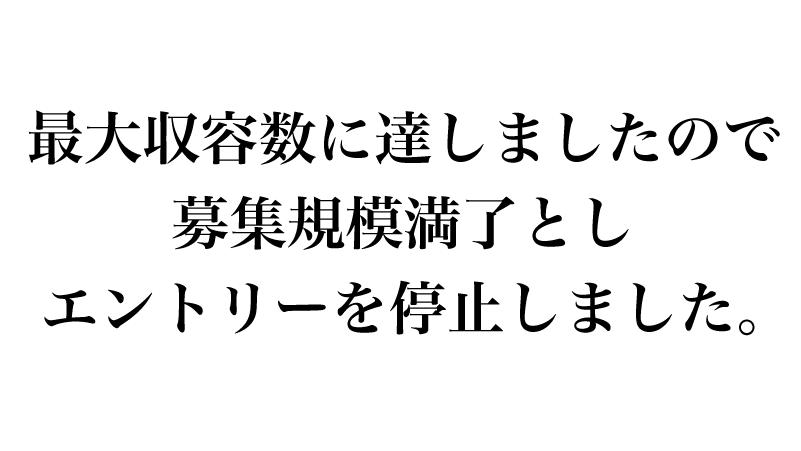 【早期満了】本日(23:18)を以って、2020年2月23日開催 HARU COMIC CITY 26 東京のエントリー受付を終了しました。本日7日にエントリーされた方が抽選対象です。 <抽選結果は締切日の2020年1月8日までに当事者へ通知>