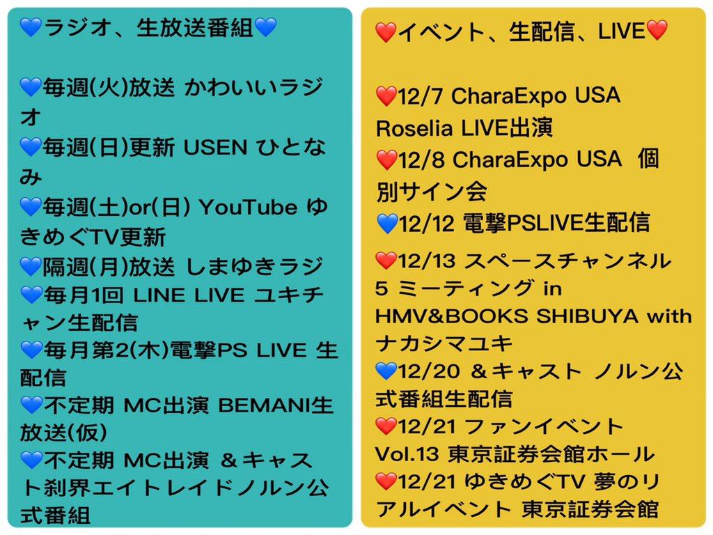 メモ…✍️今出ている、中島の出演情報です!!!来年の2月までの情報です!!よろしくお願いします☺️#ゆきすと