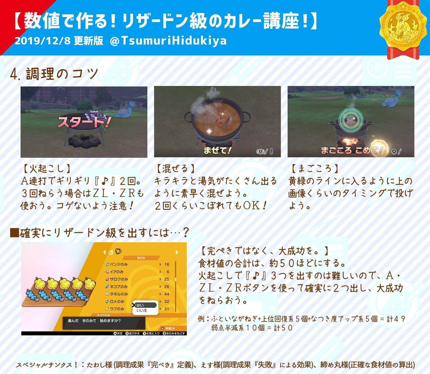 ポケモン剣盾 カレー リザードン級