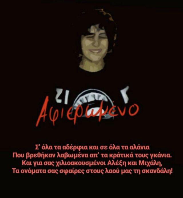 Αληθινοί στίχοι και ταιριαστή μελωδία. Οι Κοινοί Θνητοί μας προσγειώνουν για μια ακόμη φορά στην πραγματικότητα #alexis #Exarcheia #6December