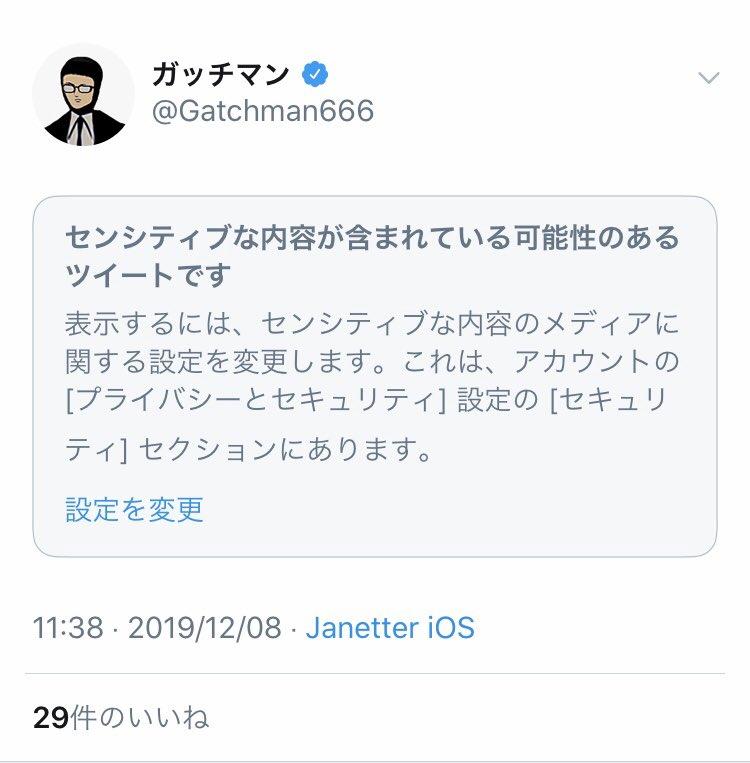 ガッチマン twitter
