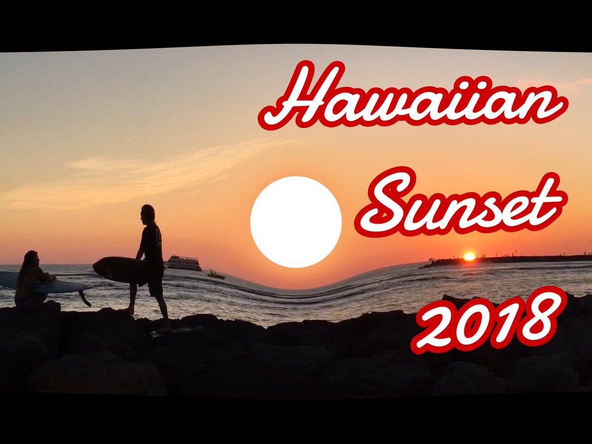 #ハワイ #Hawaii #サンセット #sunset