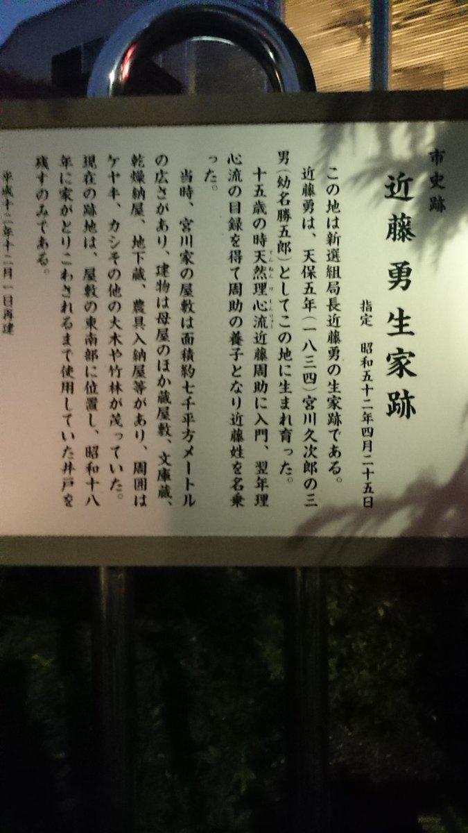 三鷹に出稽古。近隣の近藤勇の生家とお墓を訪ねました。