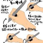神絵師のペンの持ち方は独特!?あなたはどんな風にペンをもっていますか?