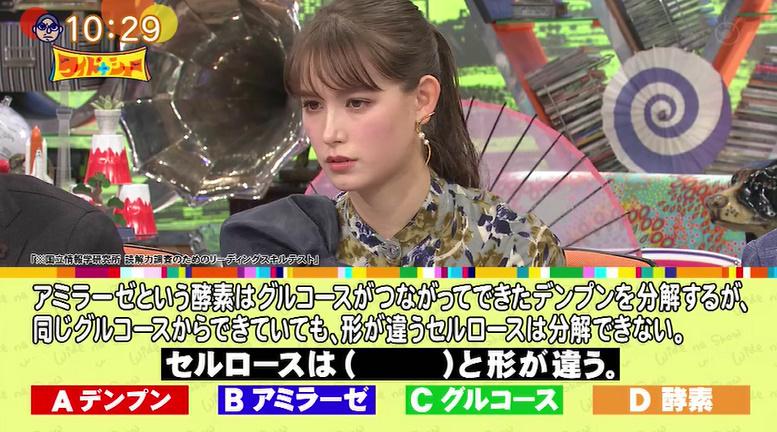 ナ 読解 ワイド 力 ショー